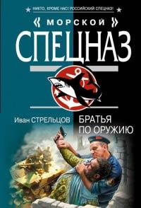 Братья по оружию - Иван Стрельцов