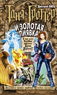 Таня Гроттер и Золотая Пиявка - Дмитрий Емец