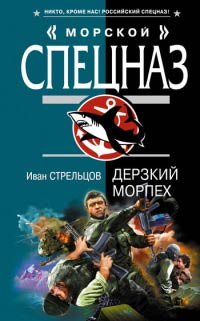 Дерзкий морпех - Иван Стрельцов