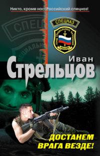 Достанем врага везде! - Иван Стрельцов