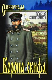 Корона скифа - Борис Климычев