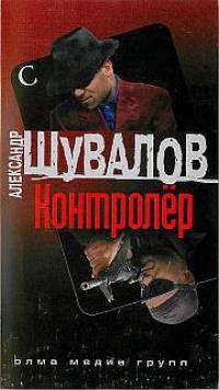 Контролер - Александр Шувалов
