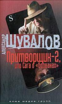 Притворщик-2, или Сага о «болванах» - Александр Шувалов