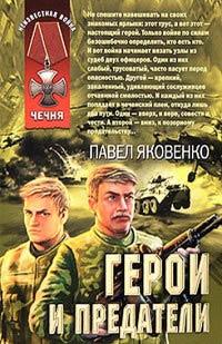 Герои и предатели - Павел Яковенко