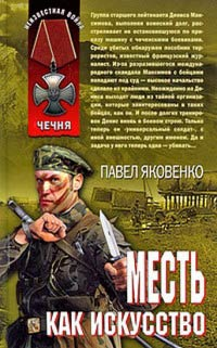 Месть как искусство - Павел Яковенко