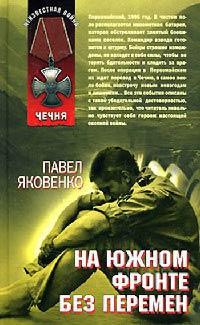 На южном фронте без перемен - Павел Яковенко