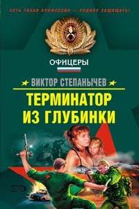 Терминатор из глубинки - Виктор Степанычев