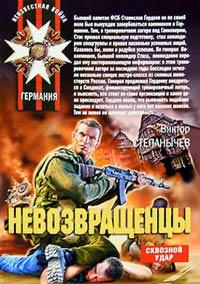 Невозвращенцы - Виктор Степанычев