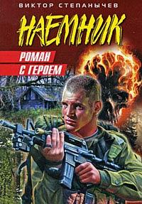 Роман с героем - Виктор Степанычев