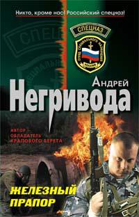 Железный прапор - Андрей Негривода