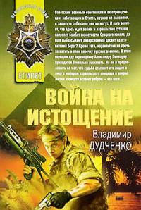Война на истощение - Владимир Дудченко