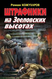 Штрафники на Зееловских высотах - Роман Кожухаров