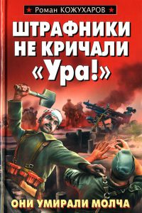 Штрафники не кричали «Ура!» - Роман Кожухаров