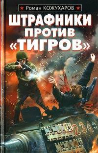 Штрафники против «Тигров» - Роман Кожухаров