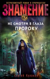 Не смотри в глаза пророку - Сергей Кулаков