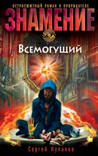 Всемогущий - Сергей Кулаков