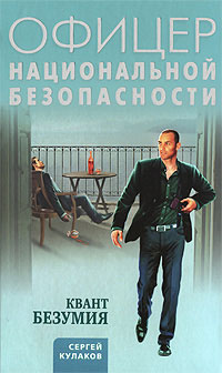 Квант безумия - Сергей Кулаков