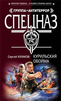 Курильская обойма - Сергей Кулаков