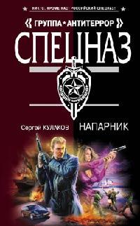 Напарник - Сергей Кулаков