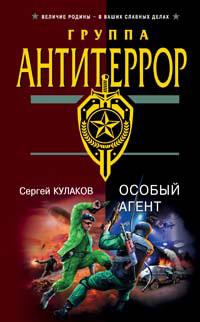 Особый агент - Сергей Кулаков