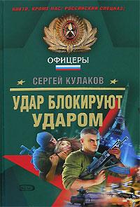 Удар блокируют ударом - Сергей Кулаков