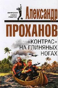 «Контрас» на глиняных ногах - Александр Проханов