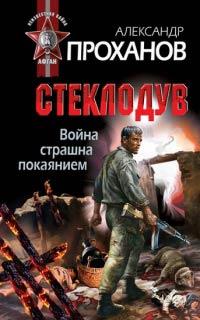 Война страшна покаянием. Стеклодув - Александр Проханов