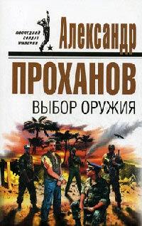 Выбор оружия - Александр Проханов