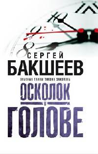 Осколок в голове - Сергей Бакшеев