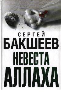 Невеста Аллаха - Сергей Бакшеев