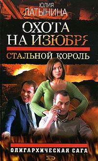 Стальной король - Юлия Латынина