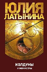 Колдуны и министры - Юлия Латынина