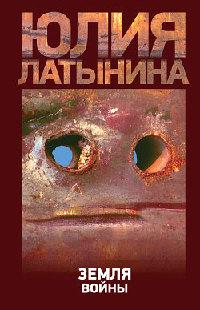 Земля войны - Юлия Латынина