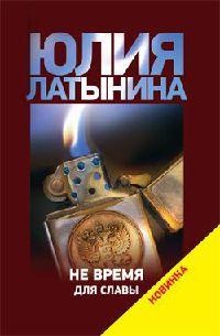 Не время для славы - Юлия Латынина