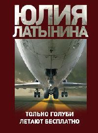 Только голуби летают бесплатно - Юлия Латынина