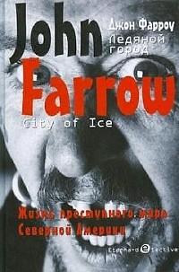 Ледяной город - Джон Фарроу