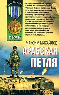 Арабская петля - Максим Михайлов