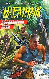 Африканский вояж - Максим Михайлов
