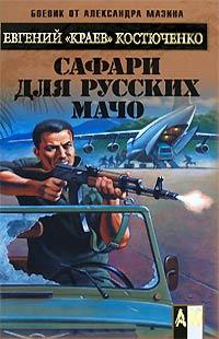 Сафари для русских мачо - Евгений Костюченко