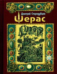 Шерас. Летопись Аффондатора, книга 1-я: 103-106 годы - Дмитрий Стародубцев