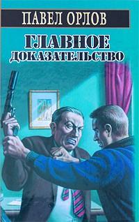 Главное доказательство - Павел Орлов