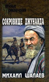 Сокровище Джунаида - Михаил Шалаев