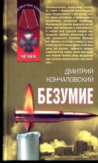 Безумие - Дмитрий Кончаловский