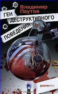 Ген деструктивного поведения - Владимир Паутов