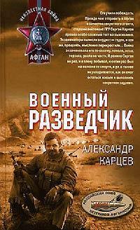 Военный разведчик - Александр Карцев