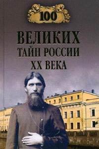 100 великих тайн России XX века - Василий Веденеев