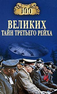100 великих тайн Третьего рейха - Василий Веденеев