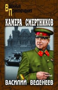 Камера смертников - Василий Веденеев