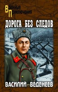 Дорога без следов - Василий Веденеев
