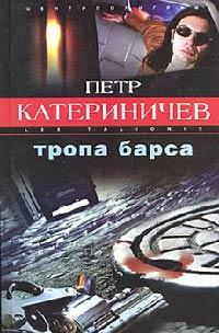 Тропа барса - Петр Катериничев